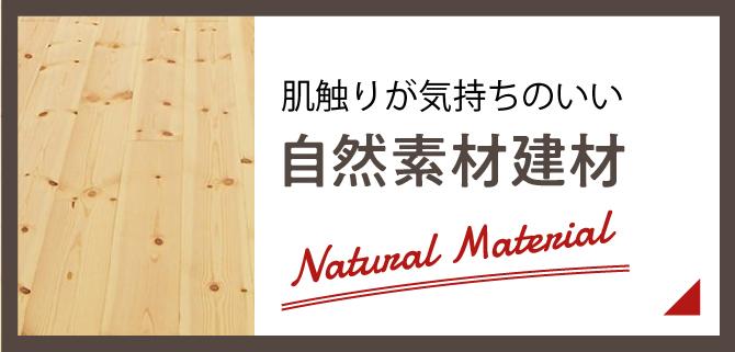 自然素材建材