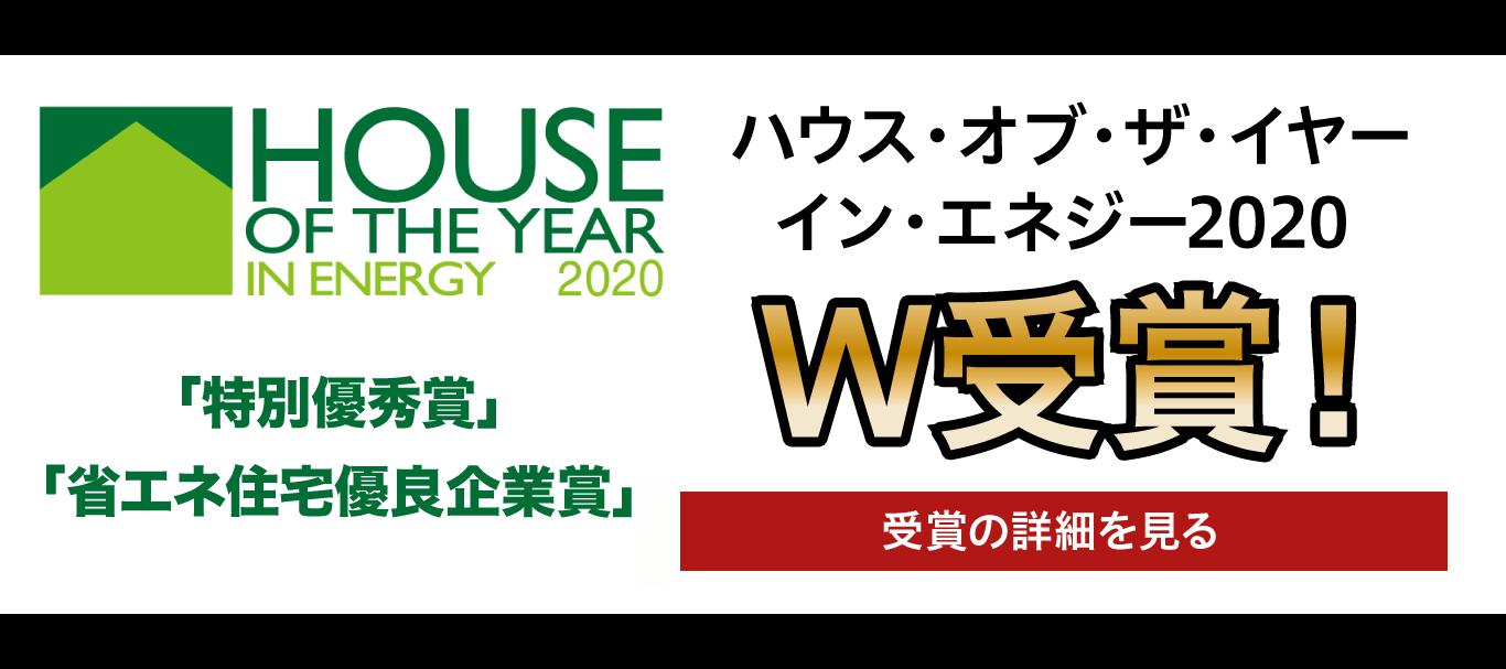 ハウス・オブ・ザ・イヤー・イン・エナジー2020