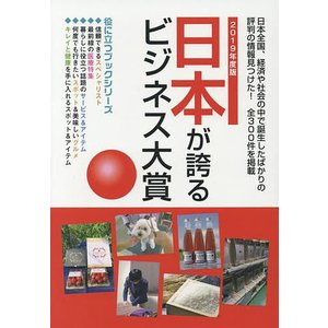 オーパススタイル標準採用減震装置『UFO-E』が「日本が誇るビジネス大賞」に選ばれました!!!