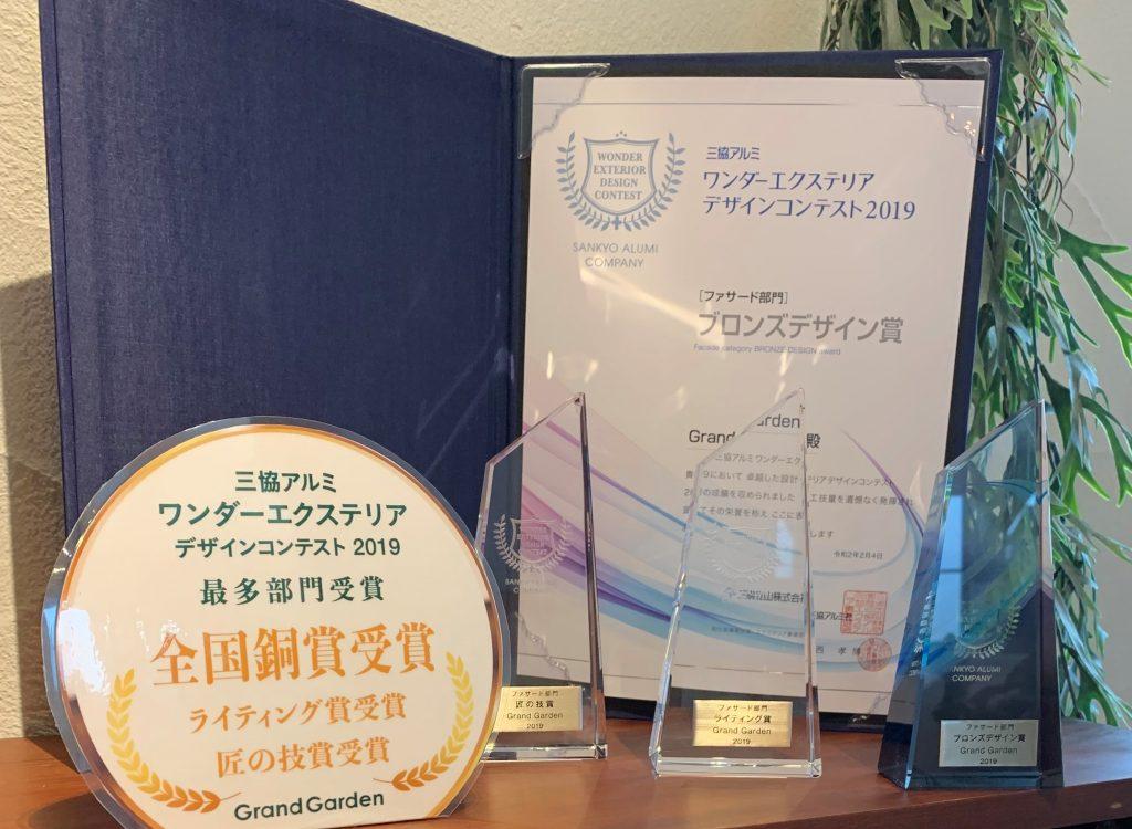 こちらもすごい!!! 全国銅賞受賞!!! 三協アルミワンダーエクステリアコンテスト2019
